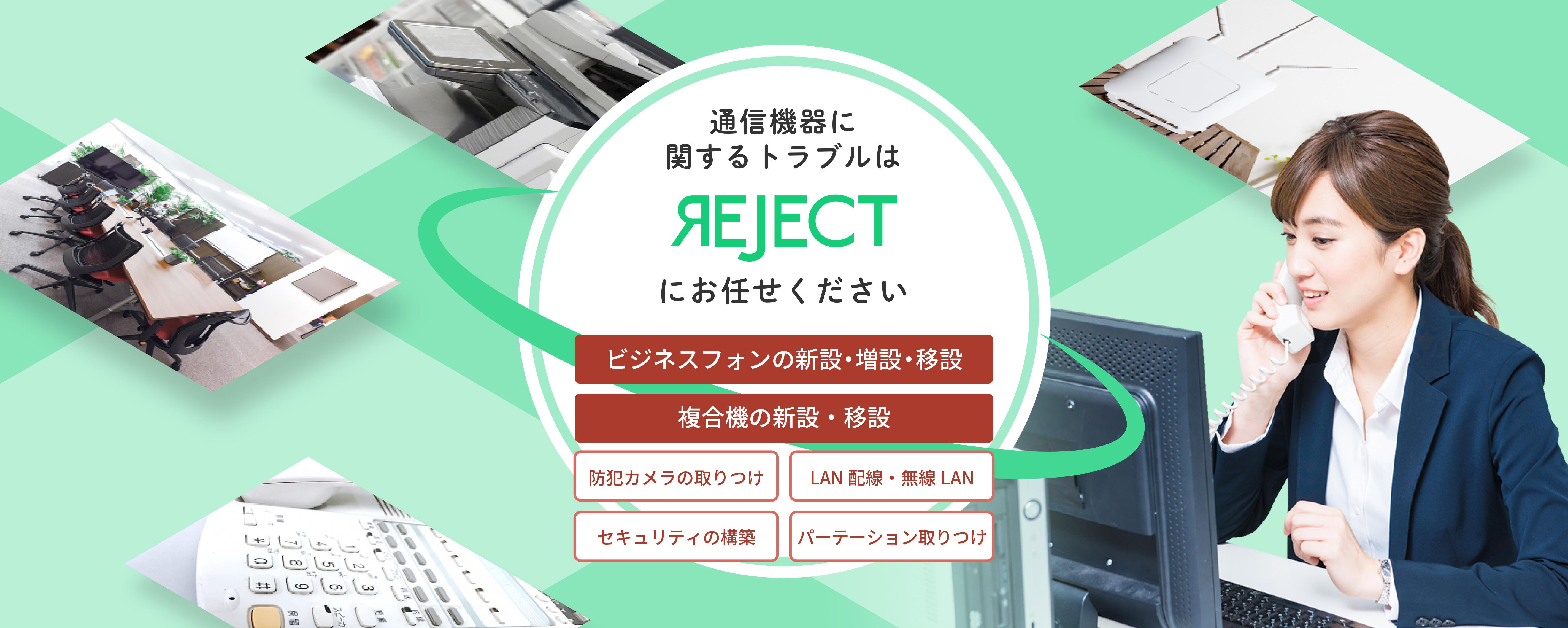 通信機器に関するトラブルはREJECTにお任せください